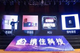 Chinese Smart Hotel Tech Startup Xiezhu Raises $37M - Voicebot.Ai