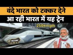New semi high speed train came to compete with Vande Bharat Express speed 250 kmph